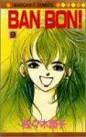 BANBON (バンボン)